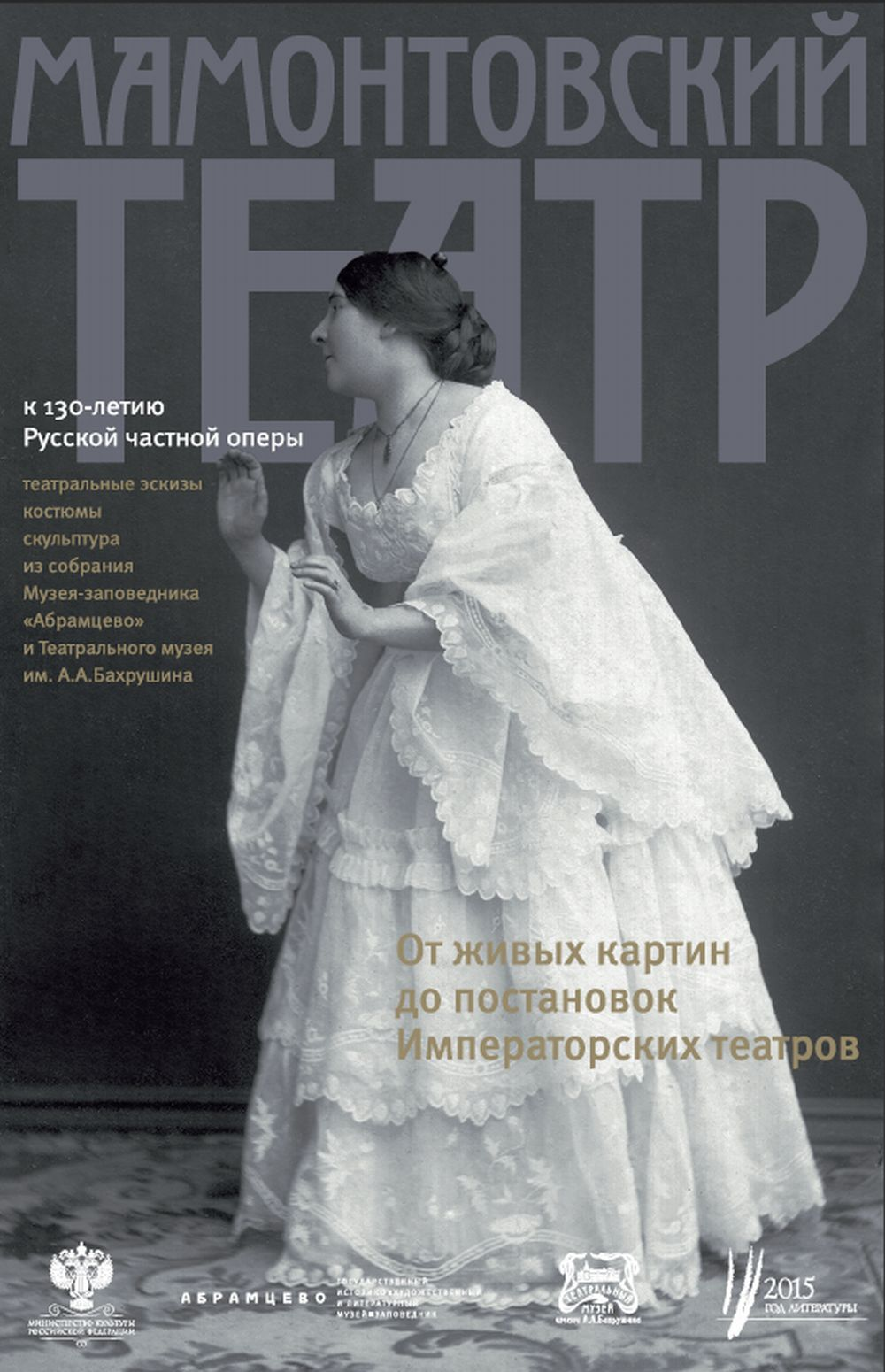 Postmodern Speaking. Russian world as a white coat with a target on the chest