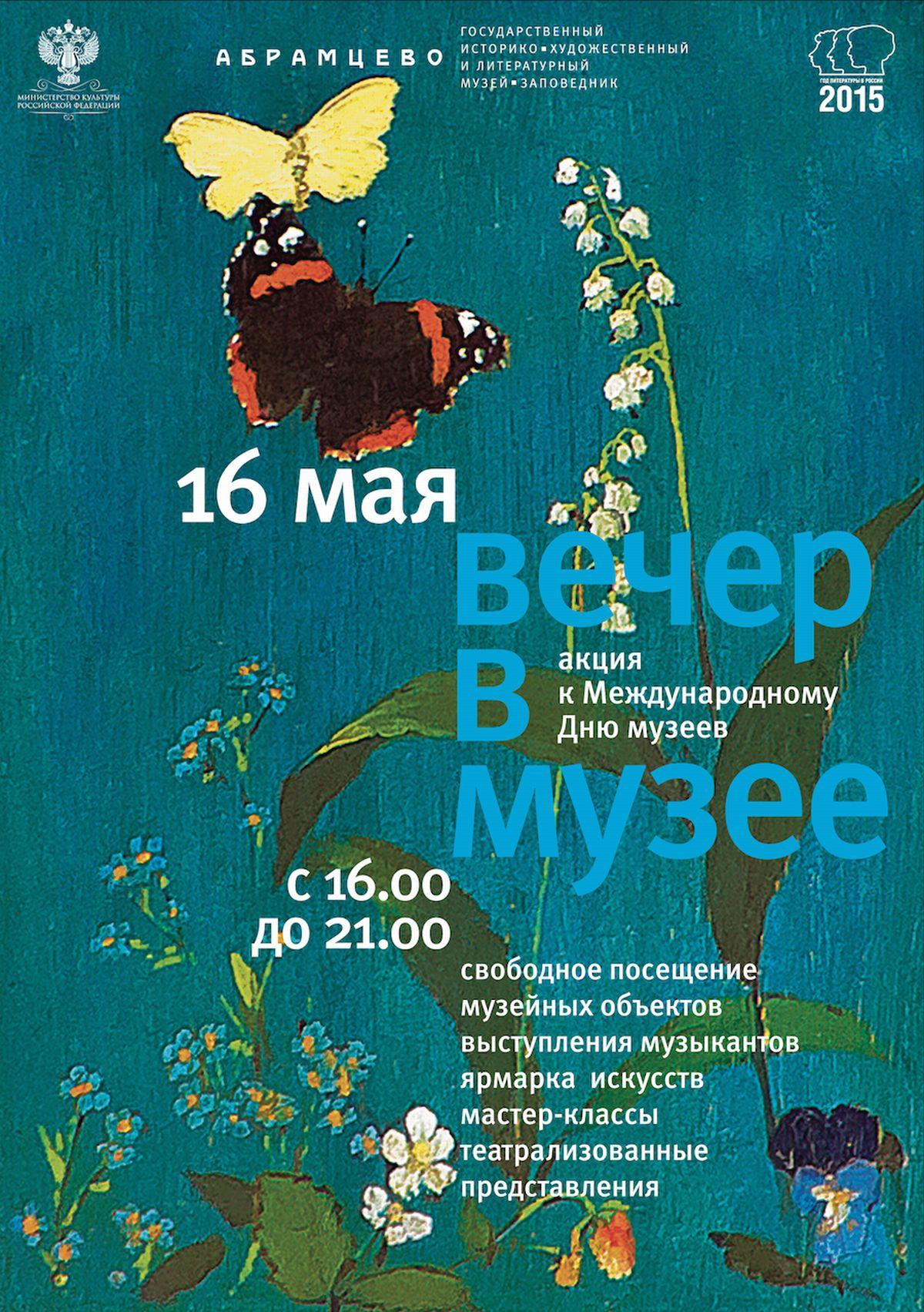 "8bda43d5116a Art Performance ""Night at the Museum"""