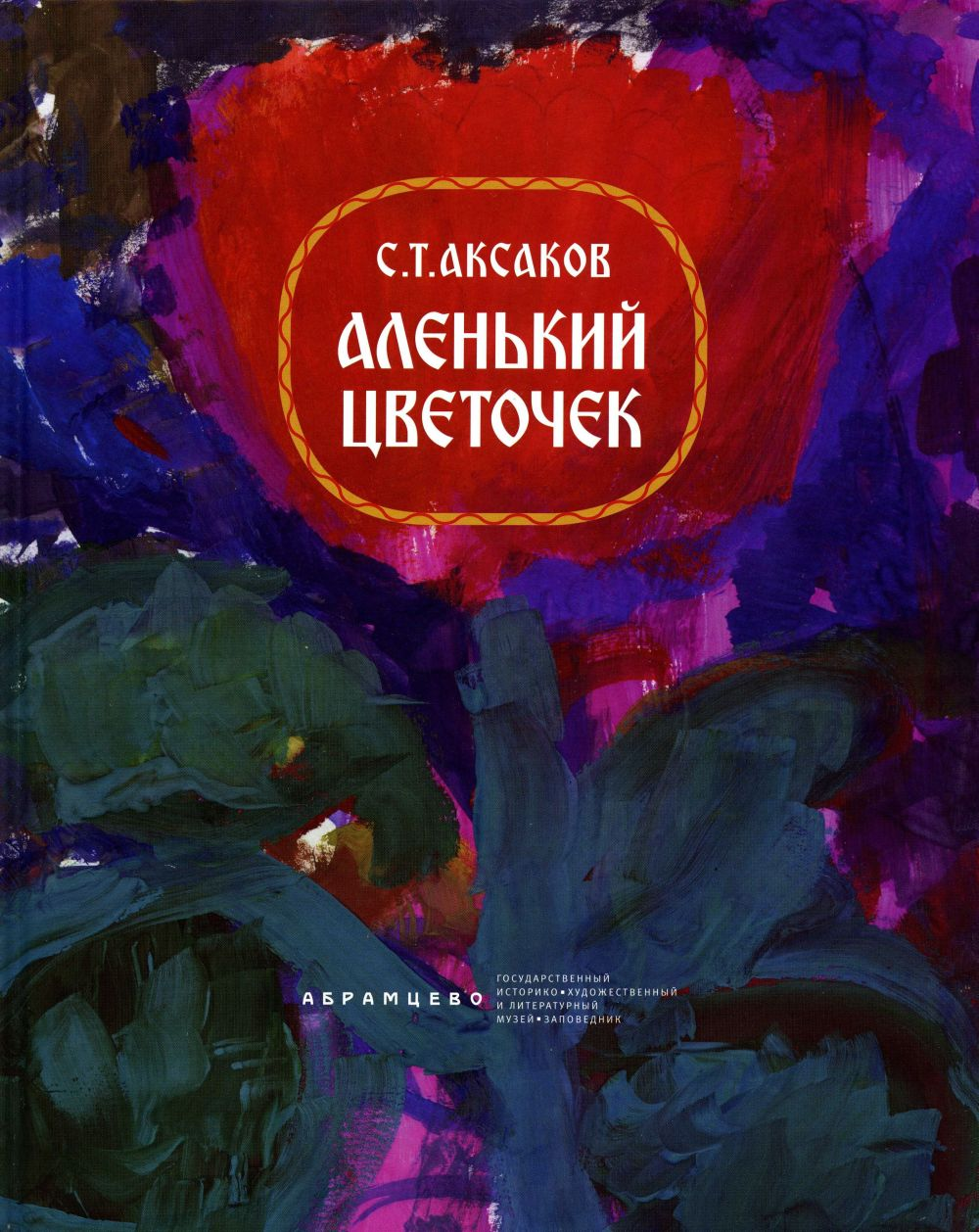 We remember our favorite childrens tales. Summary: The Scarlet Flower by S.T. Aksakova